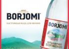 Лечение кашля минеральной водой «Боржоми»