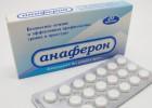 Как и от чего принимать «Анаферон» детский и взрослый для профилактики и лечения