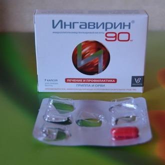 Ингавирин применение